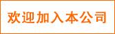 长沙至卓信息科技有限公司
