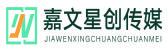 长沙嘉文星创文化传媒有限公司